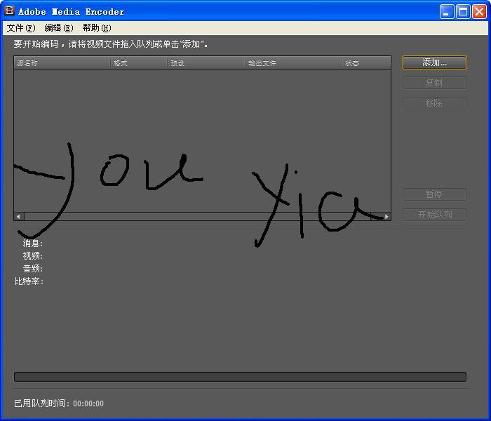 Adobe Media Encoder CS4中文精簡版