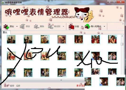 QQ表情包图片提取工具