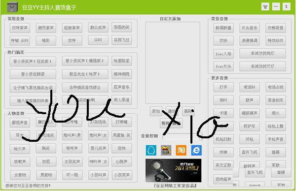 豆豆YY主持人音效盒子2016最新版
