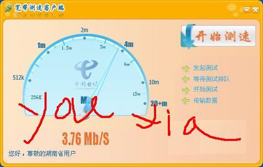 中国电信宽带测速软件下载