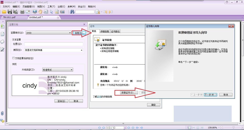 程序數字簽名檢測工具