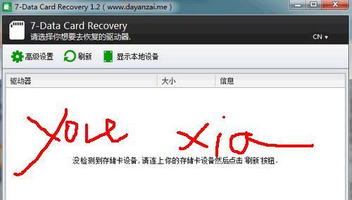 7-Data Card Recovery 储存卡万能数据恢复软件