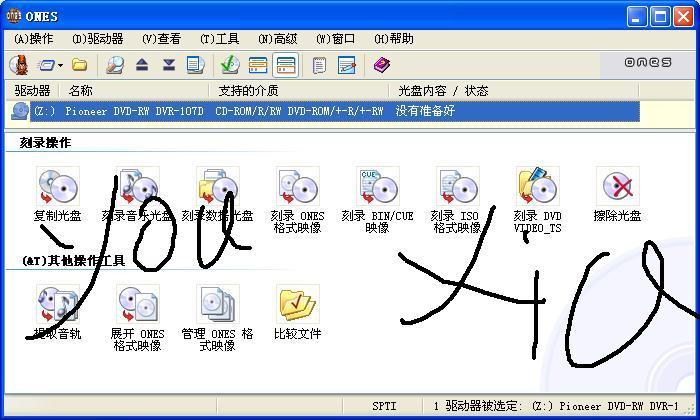 深山红叶刻录软件2016.11绿色版