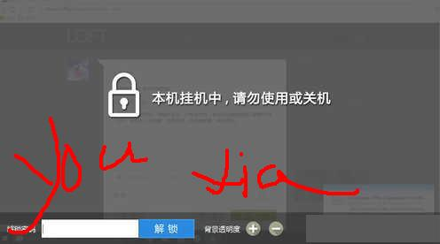 防透明網吧掛機鎖