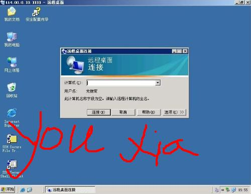 Vista專用3389遠程控制軟件