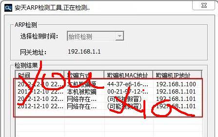 安天ARP欺騙攻擊檢測工具