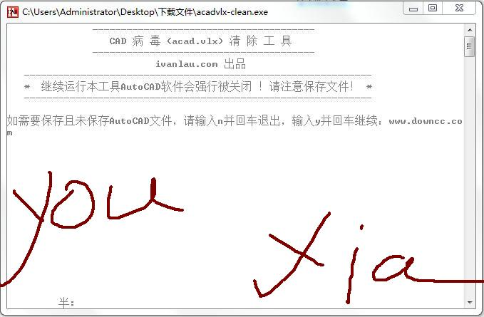 acad.vlx病毒專殺工具acadvlx-clean.exe