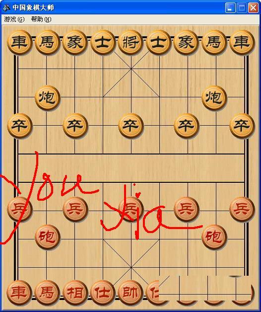 中國象棋大師單機版下載