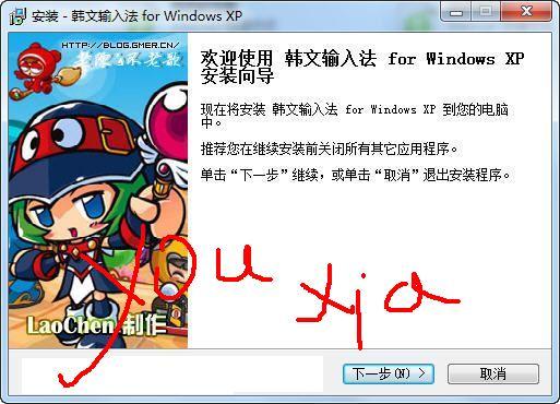 XP韩语输入法补丁