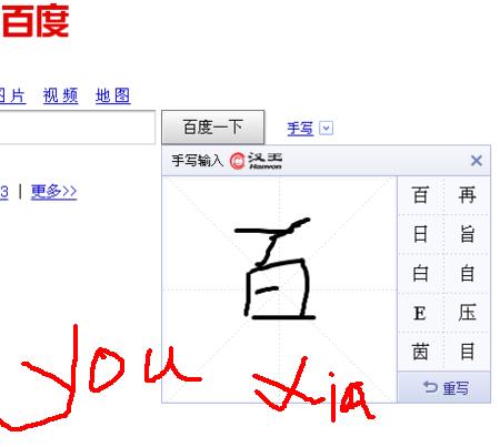汉王手写输入法电脑版