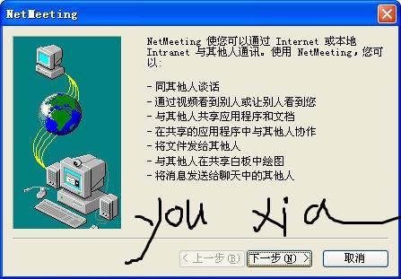 netmeeting下載