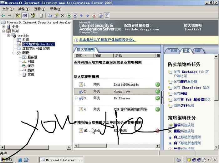 微軟isa防火墻下載 2007