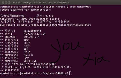 mentohust 銳捷認證 4.1.0 下載