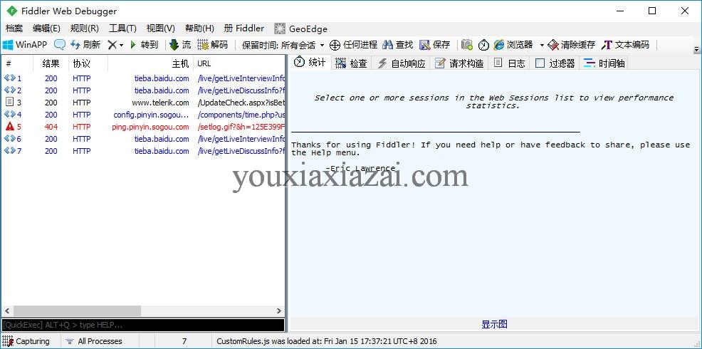 Fiddler web Debugger中文 网页抓包工具
