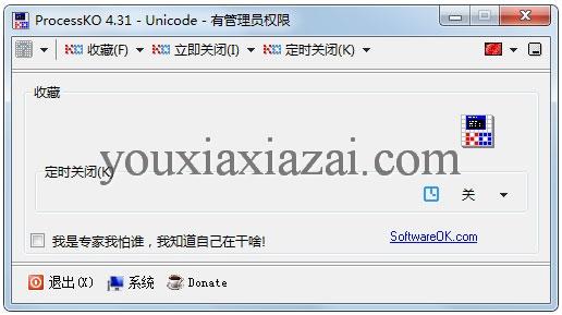 ProcessKO漢化中文版