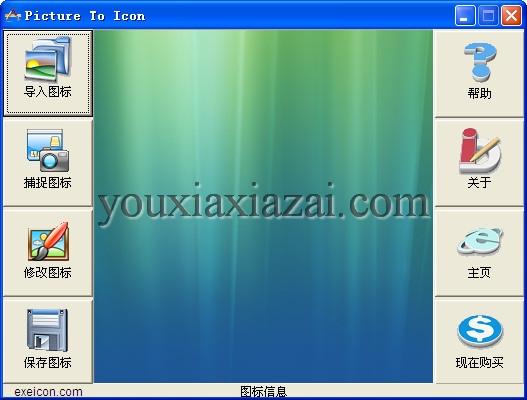 picture to icon icon圖標轉換工具