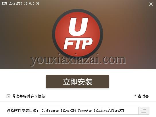 idm ultraftp 32位/64位下载 ftp客户端软件