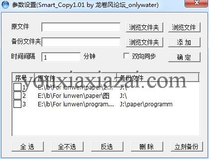 SmartCopy中文版
