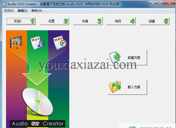 Audio DVD Creator中文