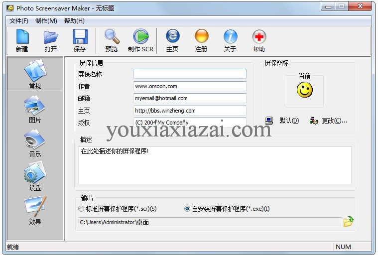 Photo Screensaver Maker 6.0.2下載 屏保制作工具