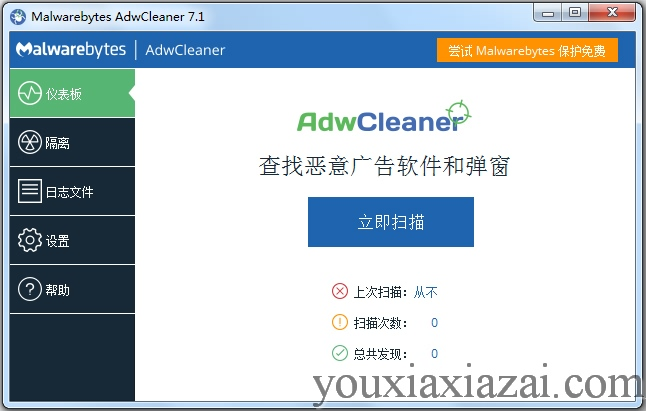 AdwCleaner中文汉化版 去广告工具栏软件