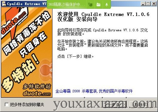 cpuidle extreme 7.1.0.6下載 CPU降溫軟件