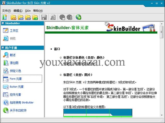 Skin builder 7.0漢化版