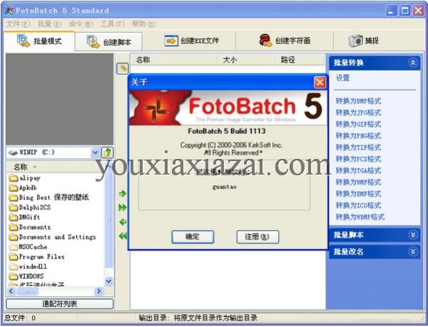 FotoBatch 5.1.3注册版下载