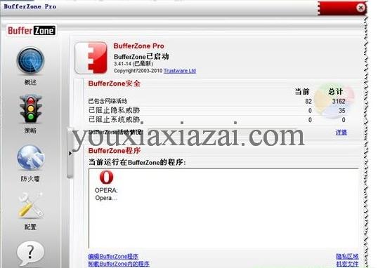BufferZone pro中文版 4.07下載