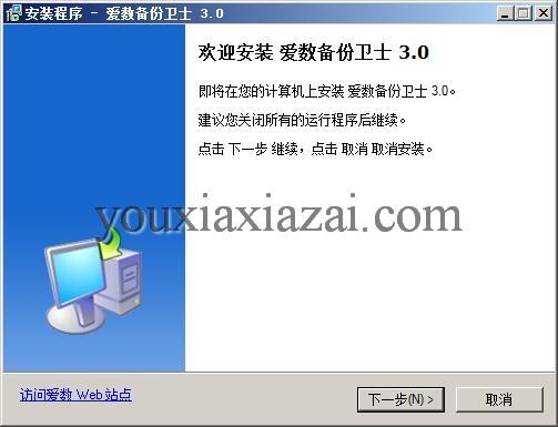 愛數備份軟件下載 愛數備份衛士 數據備份軟件