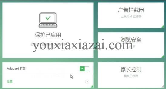 Adguard中文