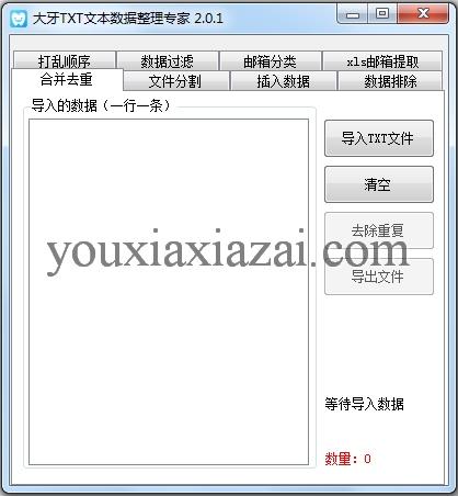 大牙TXT文本數據整理專家 2.0.1下載