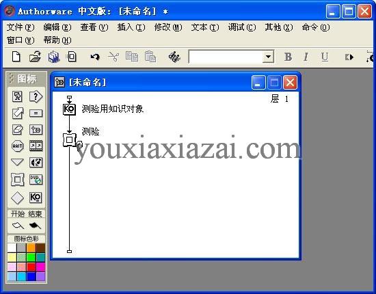 authorware中文版