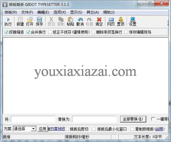 gidot typesetter排版助手免費下載 文章自動排版工具