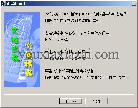 中华拼读王绿色 汉字拼读软件