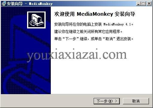 MediaMonkey中文版