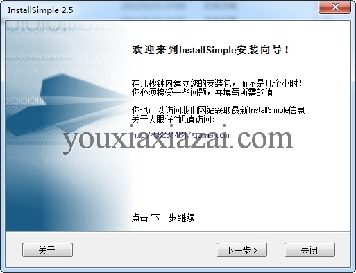 InstallSimple漢化版