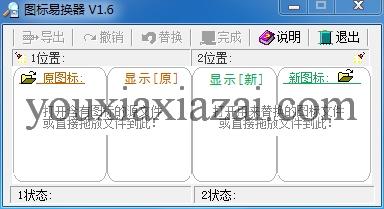 圖標易換器v1.8下載