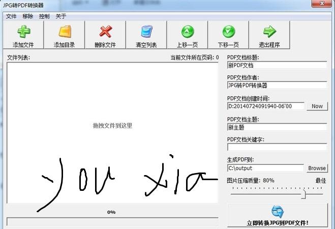 JPG2PDF 2.5 免注冊碼綠色