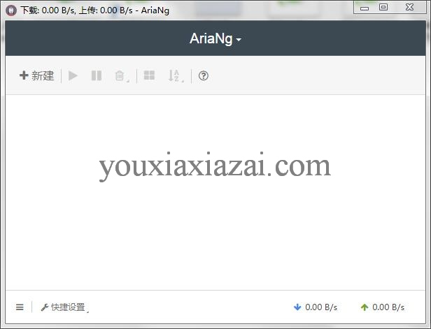 AriaNg多線程下載工具免費下載