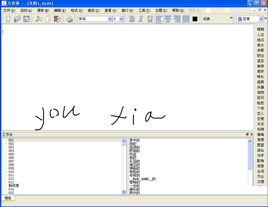 大作家超級寫作軟件