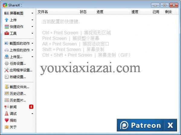 sharex屏幕錄制軟件