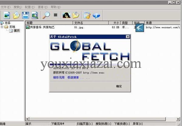 globalfetch官方下載