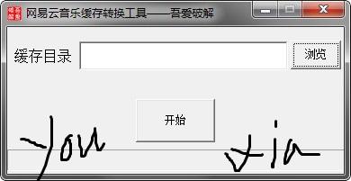 网易云音乐缓存转mp3