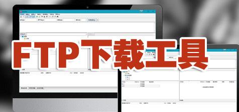 ftp客户端工具大全