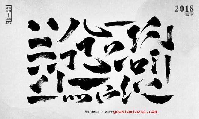 書法筆觸(40款書法筆觸偏旁部首)打包下載 psd書法筆觸