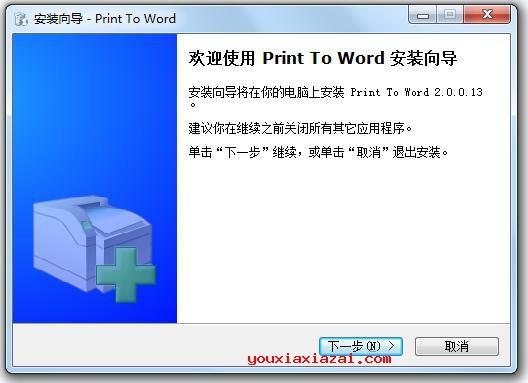 Print To Word Word虚拟打印机软件 Word虚拟打印机