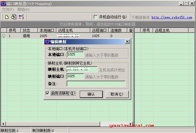 windows端口映射软件(TCP Mapping) windows端口转发工具
