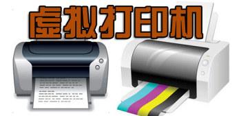 pdf虛擬打印機大全