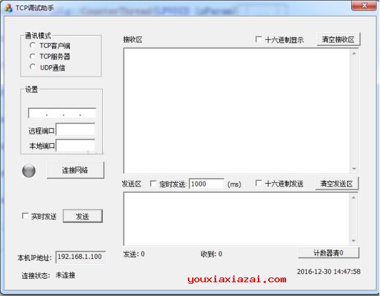 UDP/TCP socket调试助手 tcp网络调试助手